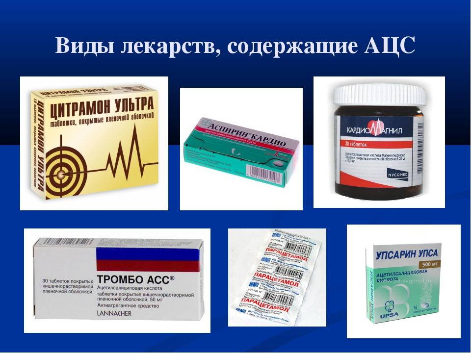 Виды лекарств, содержащие АЦС