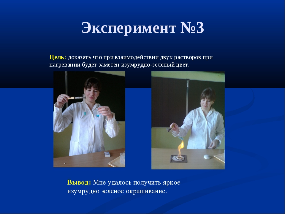 Эксперимент №3 Цель: доказать что при взаимодействии двух растворов при нагре...