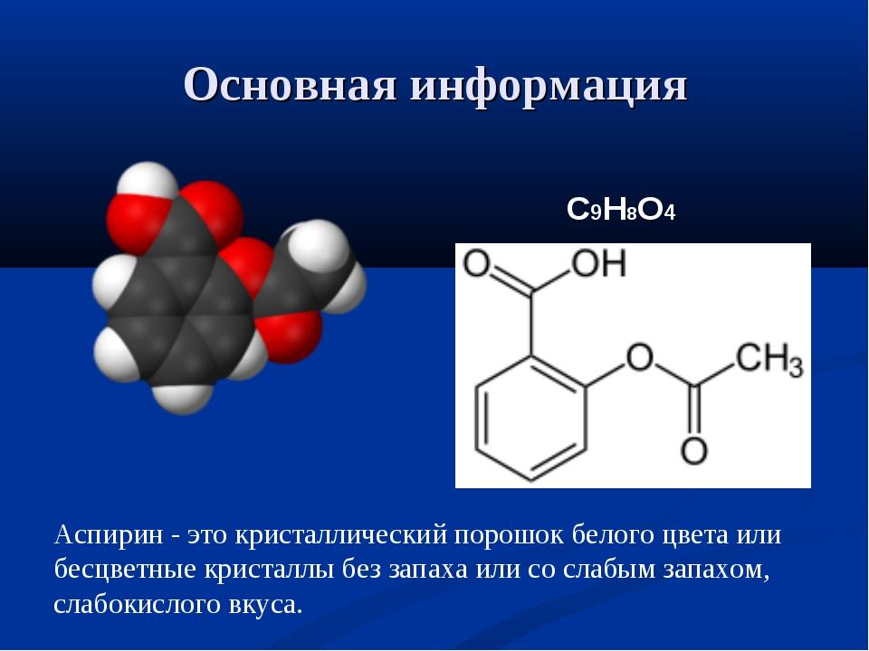 Основная информация С9Н8О4 Аспирин - это кристаллический порошок белого цвета...