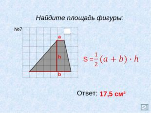 Найдите площадь фигуры: Ответ: 17,5 см² №7 a b h