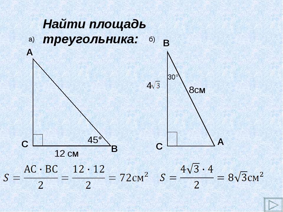 Найти площадь треугольника: