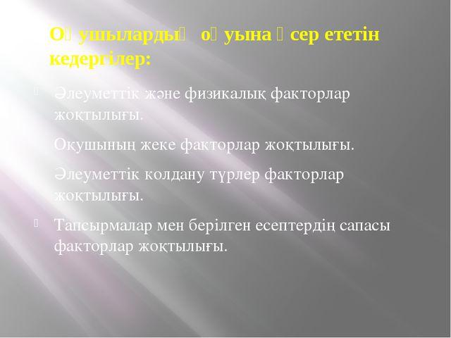 Оқушылардың оқуына әсер ететін кедергілер: Әлеуметтік және физикалық факторла...