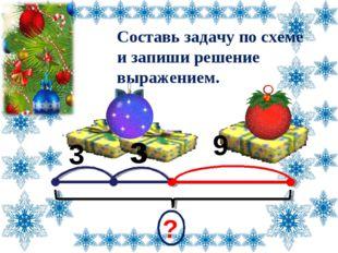 3 ? Составь задачу по схеме и запиши решение выражением. 9 Лазарева Лидия Ан