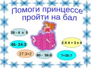 26 - 4 х 5 46- 24:3 27:3+2 80 - 56:8 7+35:7 2 Х 4 + 3 х 4 1 Лазарева Лидия Ан
