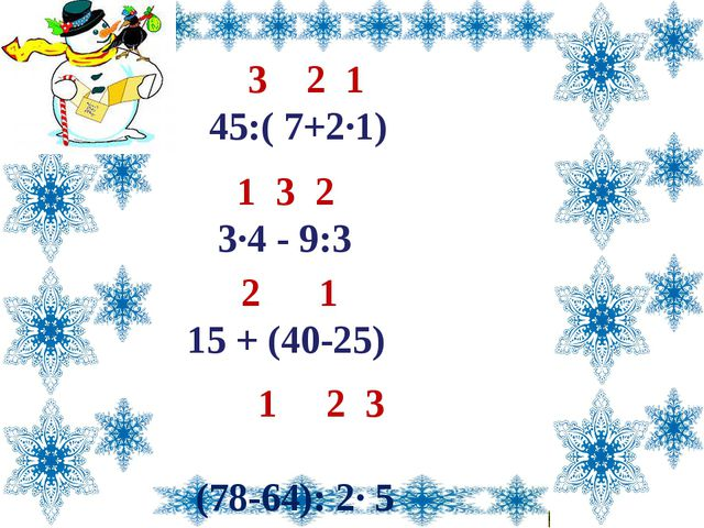 3 2 1 45:( 7+2·1) 1 3 2 3·4 - 9:3 2 1 15 + (40-25) 1 2 3 (78-64): 2· 5 Лазар...