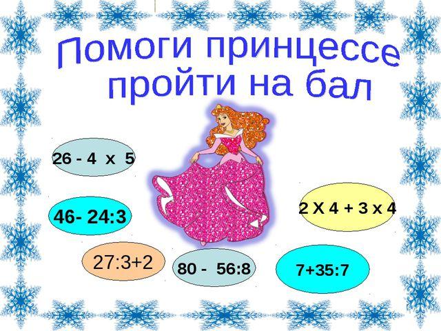 26 - 4 х 5 46- 24:3 27:3+2 80 - 56:8 7+35:7 2 Х 4 + 3 х 4 1 Лазарева Лидия Ан...