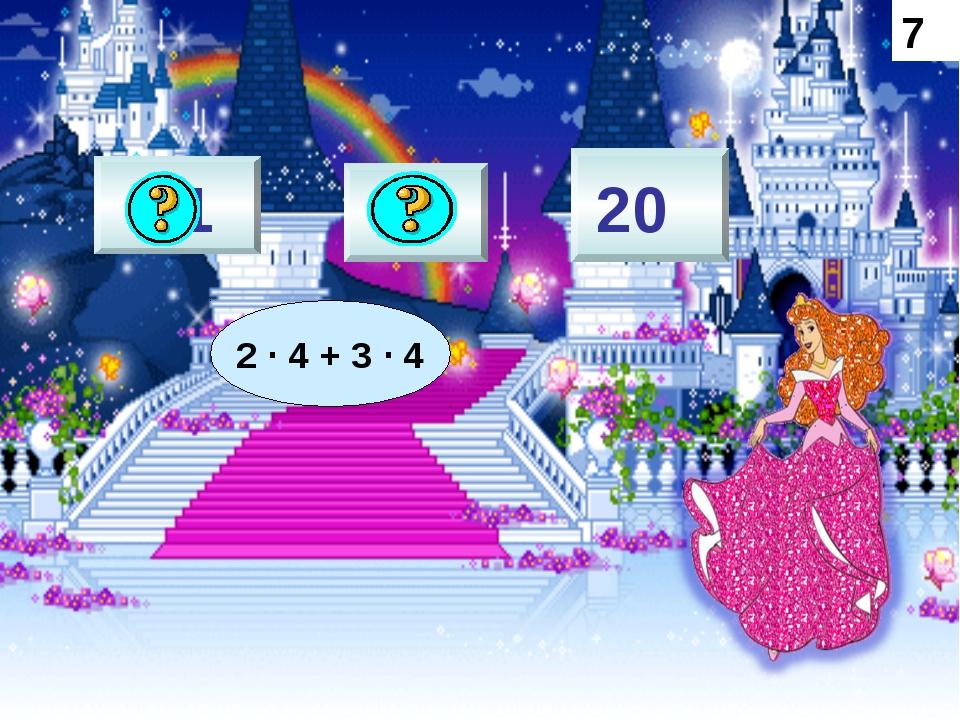 2 · 4 + 3 · 4 21 8 20 7 Лазарева Лидия Андреевна, учитель начальных классов,...