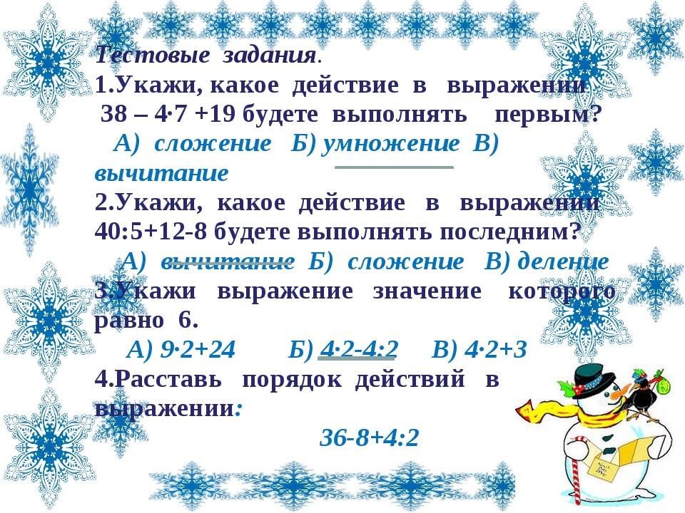 Тестовые задания. 1.Укажи, какое действие в выражении 38 – 4·7 +19 будете вы...