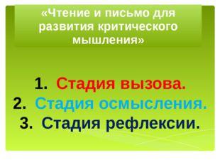 «Чтение и письмо для развития критического мышления» Стадия вызова. Стадия ос