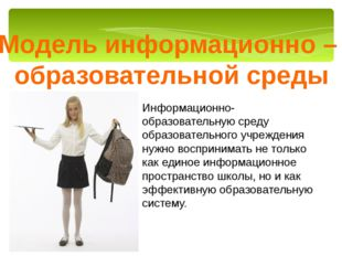 Модель информационно – образовательной среды Информационно-образовательную ср