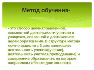 - это способ целенаправленной, совместной деятельности учителя и учащихся, св
