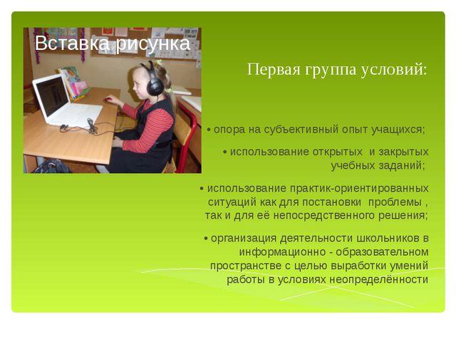 Первая группа условий: • опора на субъективный опыт учащихся; • использование...