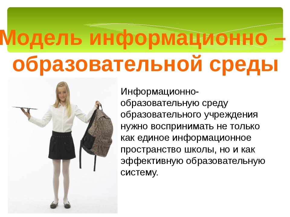 Модель информационно – образовательной среды Информационно-образовательную ср...