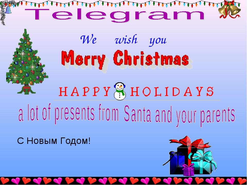 We wish you С Новым Годом!