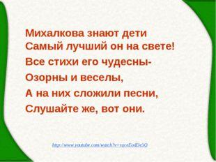 Михалкова знают дети Самый лучший он на свете! Все стихи его чудесны- Озорны