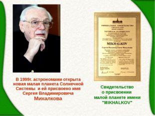 """Свидетельство о присвоении малой планете имени """"MIKHALKOV"""" В 1999г. астронома"""
