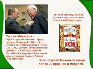 Сергей Михалков — Герой Социалистического Труда, лауреат Ленинской (1970), тр