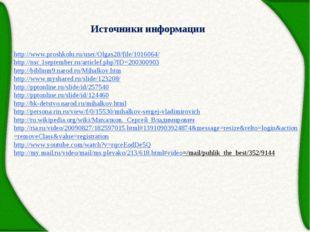 Источники информации http://www.proshkolu.ru/user/Olgas28/file/1016064/ http: