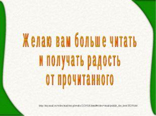 http://my.mail.ru/video/mail/ms.plevako/213/618.html#video=/mail/puhlik_the_b