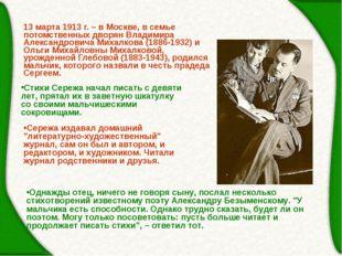 13 марта 1913 г. – в Москве, в семье потомственных дворян Владимира Александр