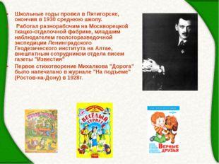 Школьные годы провел в Пятигорске, окончив в 1930 среднюю школу. Работал разн