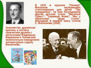 """В 1935 в журнале """"Пионер"""" Михалков опубликовал стихотворение для детей """"Три г"""