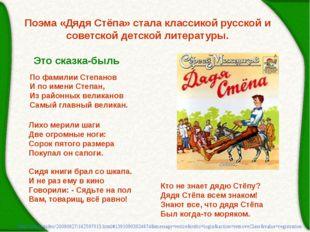 Поэма «Дядя Стёпа» стала классикой русской и советской детской литературы. .