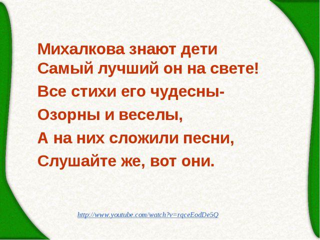 Михалкова знают дети Самый лучший он на свете! Все стихи его чудесны- Озорны...