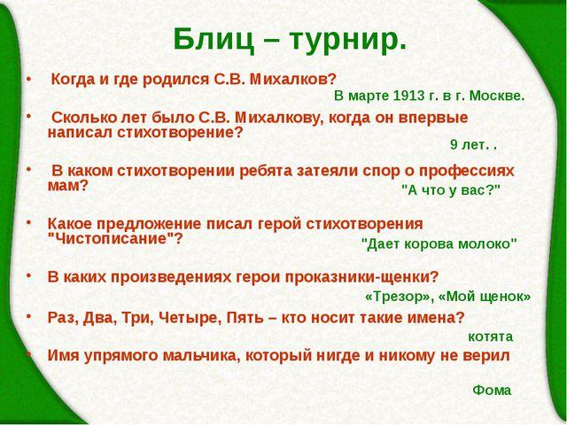 Блиц – турнир. Когда и где родился С.В. Михалков? Сколько лет было С.В. Михал...