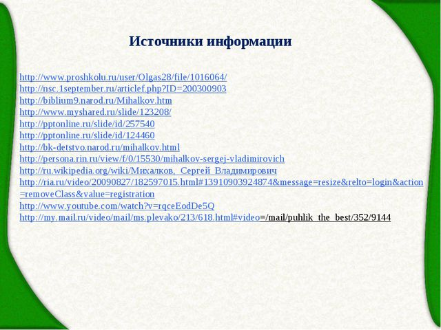 Источники информации http://www.proshkolu.ru/user/Olgas28/file/1016064/ http:...