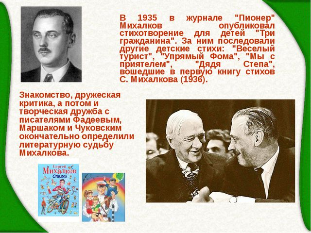 """В 1935 в журнале """"Пионер"""" Михалков опубликовал стихотворение для детей """"Три г..."""