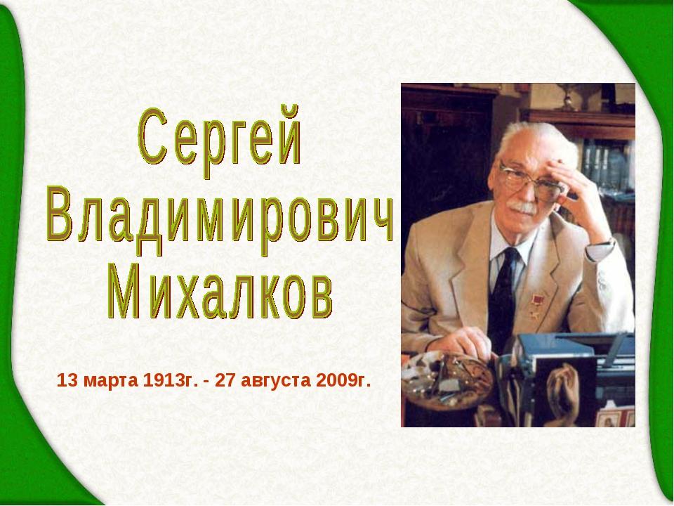 13 марта 1913г. - 27 августа 2009г.
