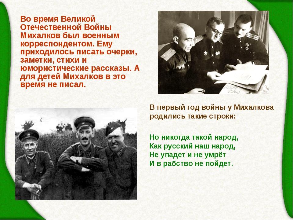 Во время Великой Отечественной Войны Михалков был военным корреспондентом. Ем...