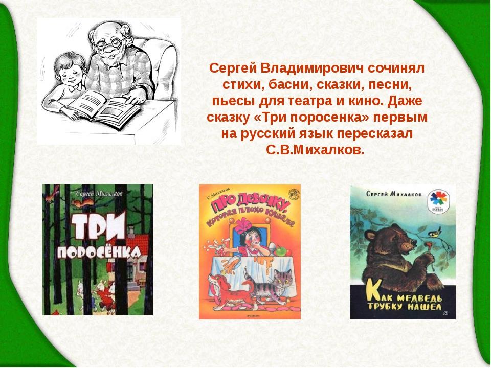Сергей Владимирович сочинял стихи, басни, сказки, песни, пьесы для театра и к...