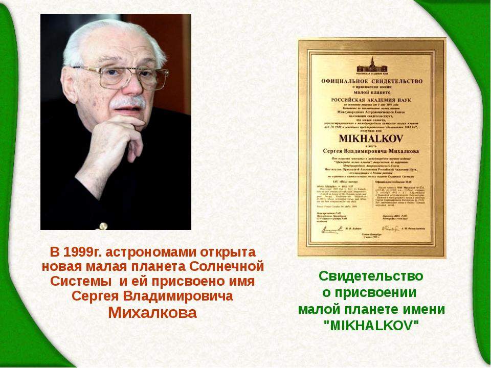 """Свидетельство о присвоении малой планете имени """"MIKHALKOV"""" В 1999г. астронома..."""