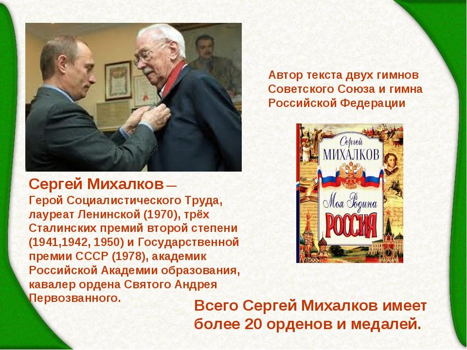 Сергей Михалков — Герой Социалистического Труда, лауреат Ленинской (1970), тр...