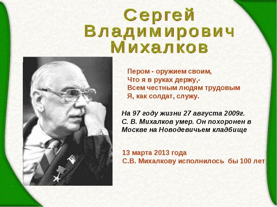 13 марта 2013 года C.В. Михалкову исполнилось бы 100 лет На 97 году жизни 27...