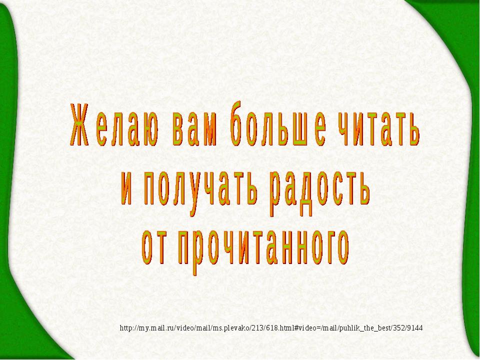 http://my.mail.ru/video/mail/ms.plevako/213/618.html#video=/mail/puhlik_the_b...