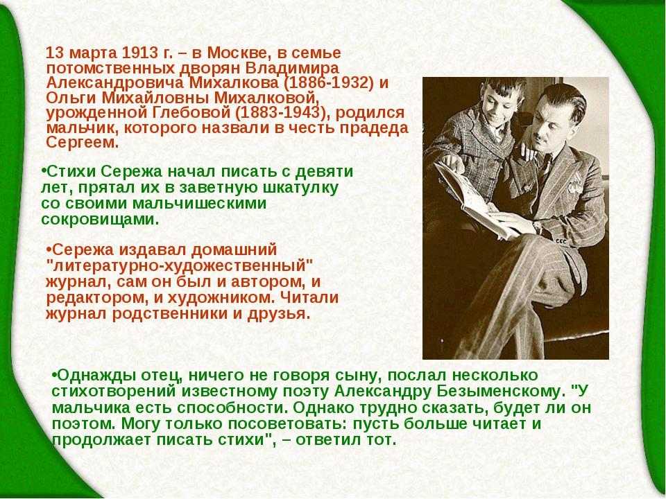 13 марта 1913 г. – в Москве, в семье потомственных дворян Владимира Александр...