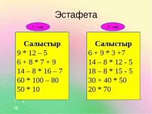 Эстафета Салыстыр 9 * 12 – 5 6 + 8 * 7 + 9 14 – 8 * 16 – 7 60 * 100 – 80 50 *