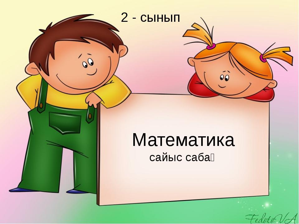 Математика сайыс сабақ 2 - сынып