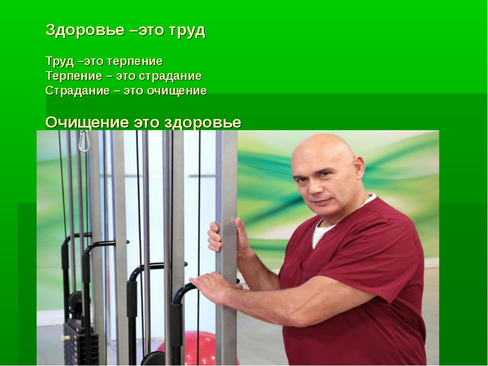 Здоровье –это труд Труд –это терпение Терпение – это страдание Страдание – эт...