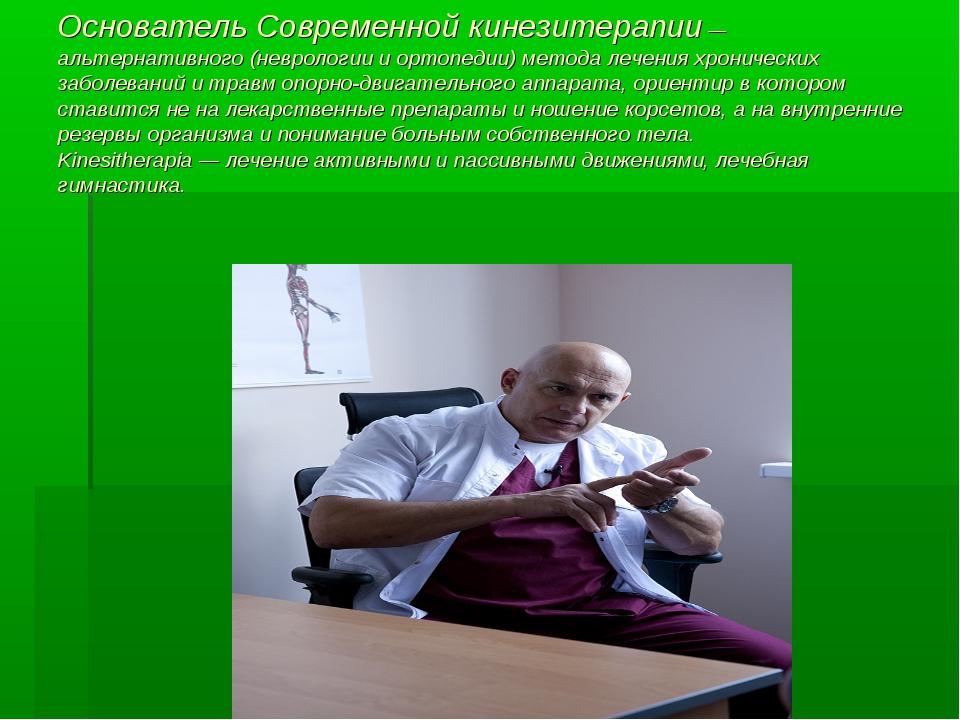 ОсновательСовременной кинезитерапии— альтернативного(неврологиииортопеди...