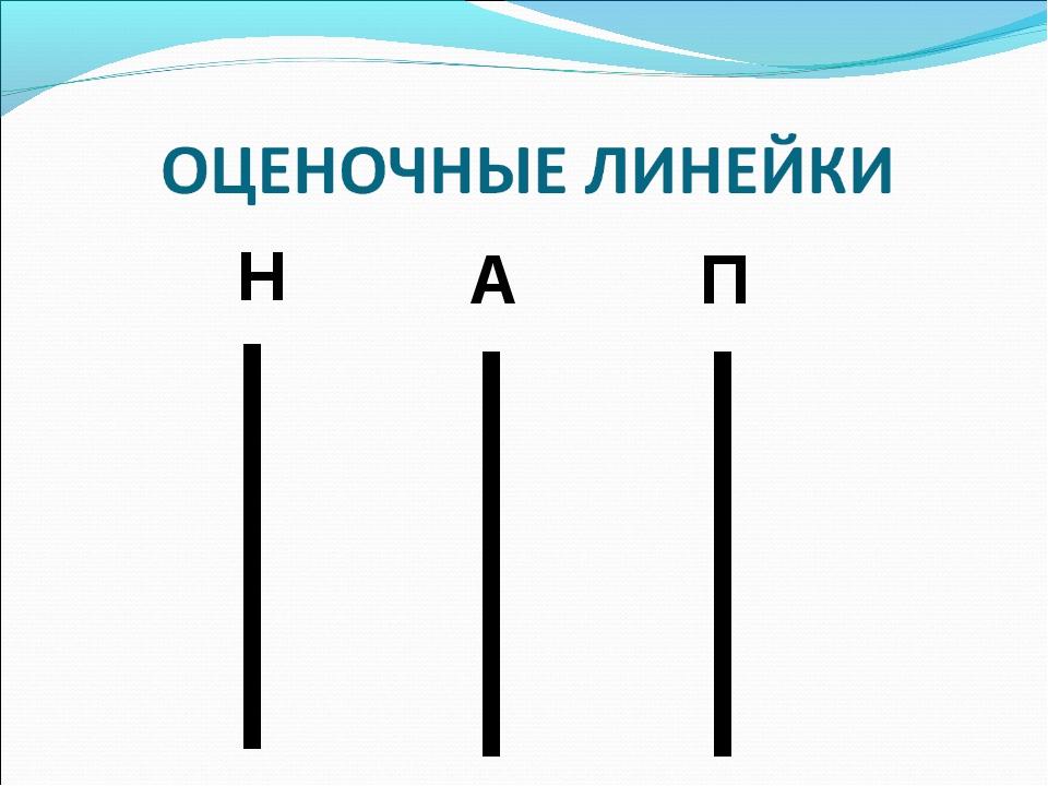 Н А П