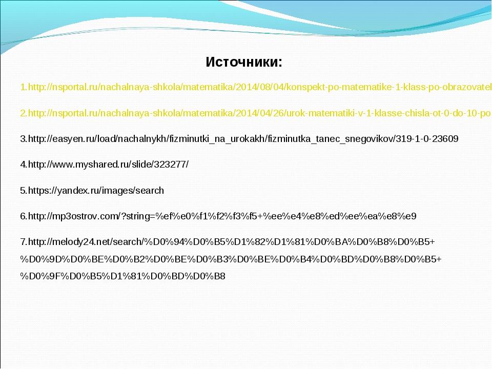 Источники: http://nsportal.ru/nachalnaya-shkola/matematika/2014/08/04/konspe...