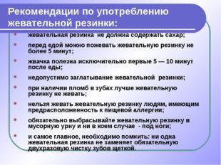 Рекомендации по употреблению жевательной резинки: жевательная резинка не долж