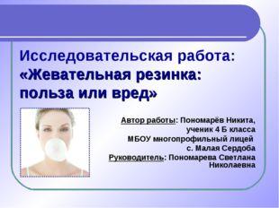 Исследовательская работа: «Жевательная резинка: польза или вред» Автор работы