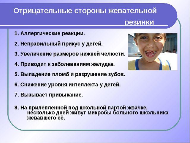 Отрицательные стороны жевательной резинки 1. Аллергические реакции. 2. Неправ...