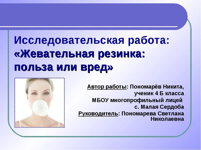 Исследовательская работа: «Жевательная резинка: польза или вред» Автор работы...