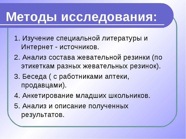 Методы исследования: 1. Изучение специальной литературы и Интернет - источник...